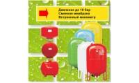 Мембранные баки объемом 2-24 литра